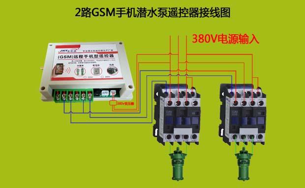 手机潜水泵遥控器接线