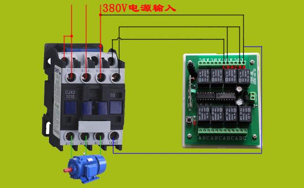 8路无线遥控器接线