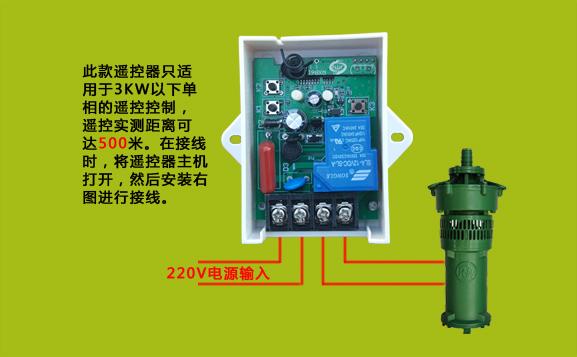 单相潜水泵遥控开关【3kw】接线方法