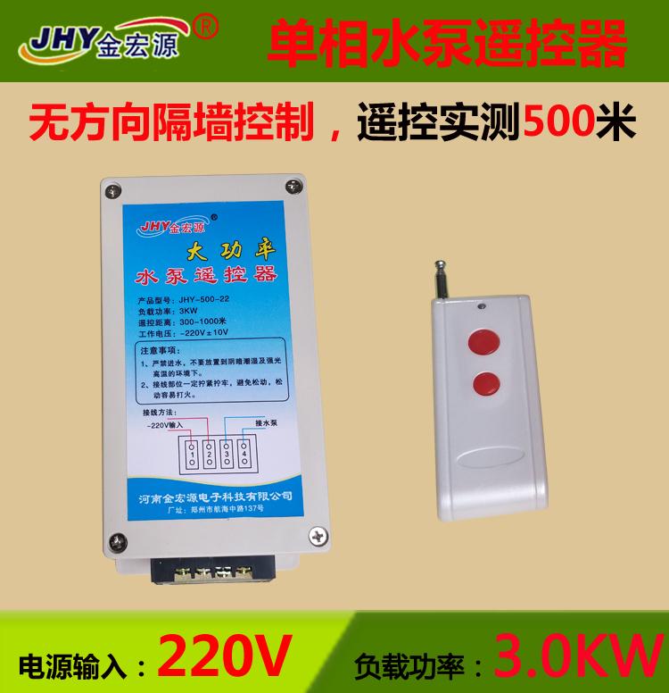单相潜水泵遥控开关  产品名称: 家用水泵智能遥控器【3kw】 产品简介